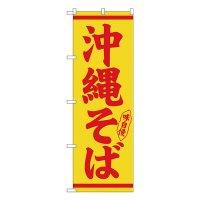 No.26293 のぼり 沖縄そば