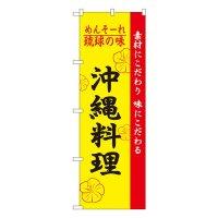 No.2448 のぼり 沖縄料理