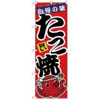 No.26515 のぼり たこ焼