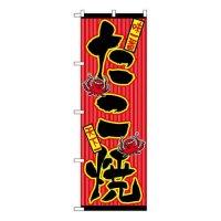 No.553 のぼり たこ焼