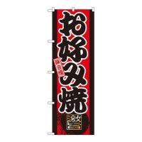 No.GNB-19 のぼり お好み焼