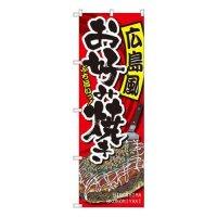 No.SNB-2247 のぼり 広島風お好み焼き