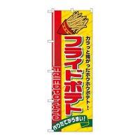 No.2898 のぼり フライドポテト