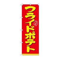 No.21101 のぼり フライドポテト