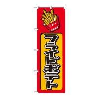 No.682 のぼり フライドポテト