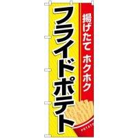 No.26475 のぼり フライドポテト