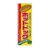 No.2726 のぼり ホットドッグ