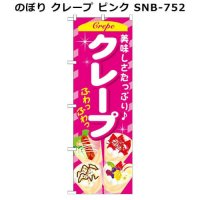 No.SNB-752 のぼり クレープ