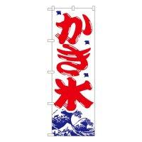 No.393 のぼり かき氷