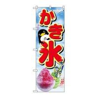 No.2282 のぼり かき氷