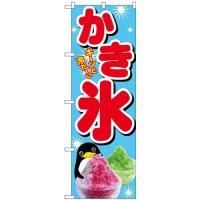 No.SNB-4923 のぼり かき氷
