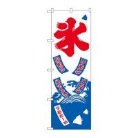 No.2231 のぼり かき氷