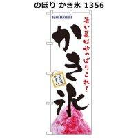No.1356 のぼり かき氷