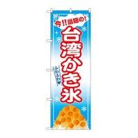 No.SNB-2569 のぼり 台湾かき氷