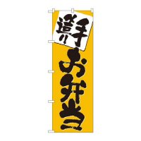 No.3379 のぼり 手造りお弁当