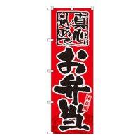 No.GNB-18 のぼり お弁当
