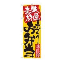 No.3316 のぼり お弁当