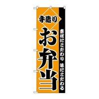 No.2276 のぼり 手造りお弁当