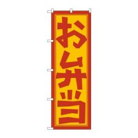 No.672 のぼり お弁当