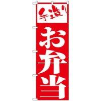 No.355 のぼり 手造りお弁当