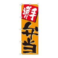 No.655 のぼり 手造り弁当