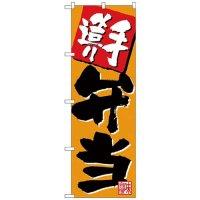 No.26805 のぼり 手造り弁当