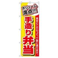 No.3200 のぼり 手造り弁当