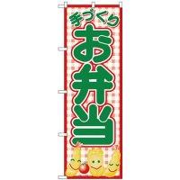 No.26465 のぼり お弁当