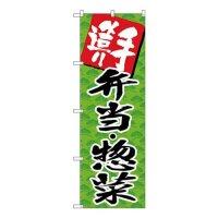 No.SNB-4248 のぼり 手造りお弁当・惣菜