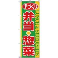 No.26467 のぼり 手づくり弁当・惣菜