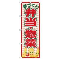 No.26468 のぼり 手づくり弁当・惣菜