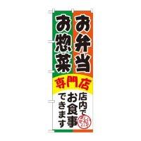 No.SNB-815 のぼり お弁当お惣菜専門店