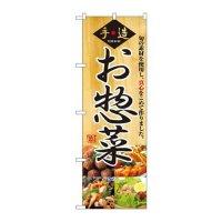 No.2889 のぼり お惣菜