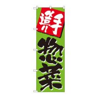 No.648 のぼり 手造り惣菜