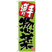 No.26806 のぼり 手造り惣菜