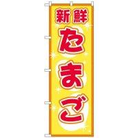No.2792 のぼり 新鮮たまご