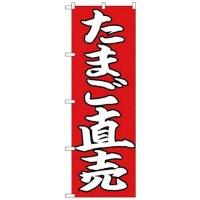 No.26706 のぼり たまご直売所