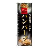 No.5998 のぼり ハンバーグ