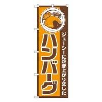 No.667 のぼり ハンバーグ