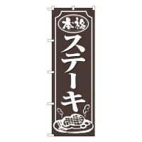 No.2146 のぼり 本格ステーキ