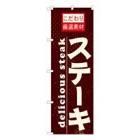 No.21061 のぼり ステーキ