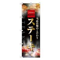No.5997 のぼり ステーキ