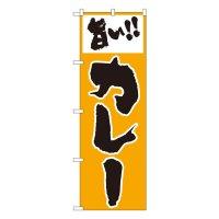 No.160 のぼり カレー