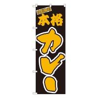 No.348 のぼり 本格カレー
