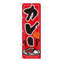 No.7437 のぼり カレー
