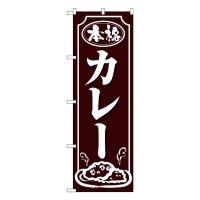No.26432 のぼり カレー