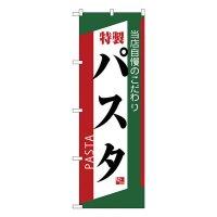 No.26504 のぼり パスタ