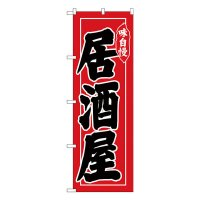 No.26314 のぼり 居酒屋