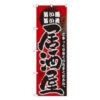 No.GNB-13 のぼり 居酒屋