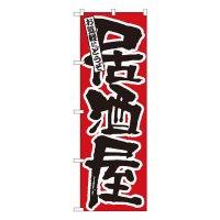 No.524 のぼり 居酒屋